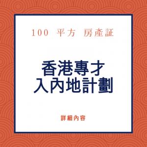 大灣區輸入香港專才計劃