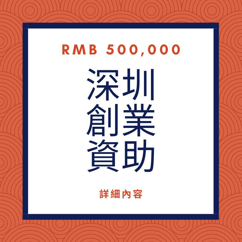 深圳創業資助