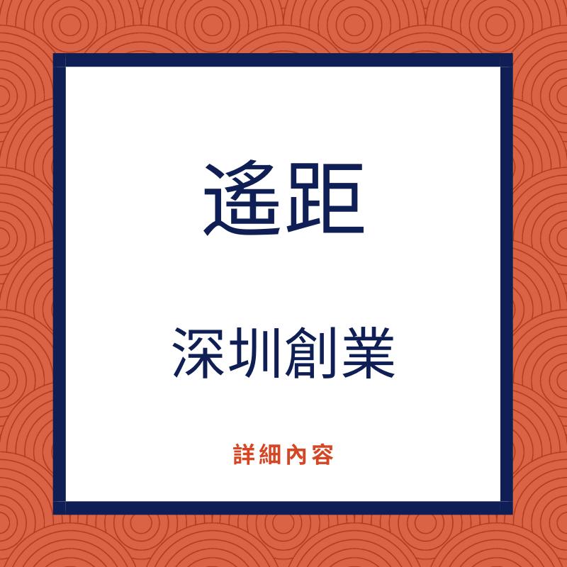 大灣區 - 遙距創業