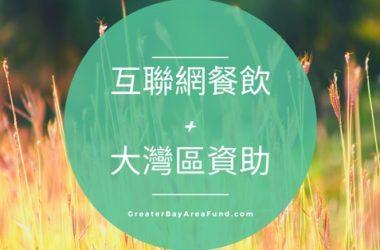 互聯網餐飲 + 大灣區資助